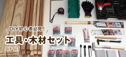 工具・木材セット