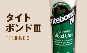 タイトボンドⅢ