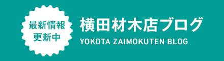 横田材木店ブログ