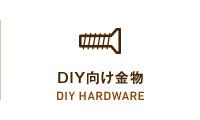 DIY向け金物