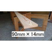 杉AD 天然乾燥材 プレーナー仕上げ 板材 貫板 サイズ 約[長1800mm×巾90mm×厚14mm]