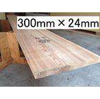 杉KD 国産 乾燥材 プレーナー仕上げ 板材  サイズ 約[長1800mm×巾300mm×厚24mm]