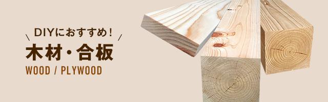 木材・合板
