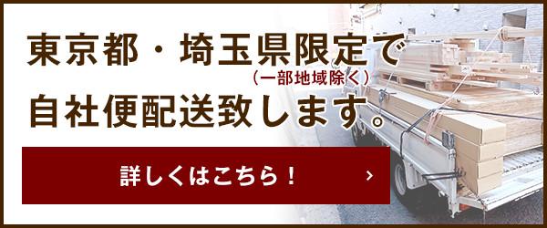 東京都・埼玉県限定(一部地域除く)で自社便配送致します。私が責任を持ってお届けします。詳しくはこちら!