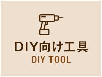 DIY向け工具
