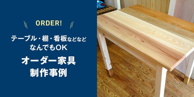 オーダー家具制作事例